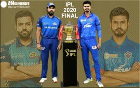 IPL-13: फाइनल में आज दिल्ली-मुंबई आमने-सामने, DC पहली और MI 5वीं बार चैंपियन बनना चाहेगी