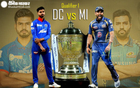 IPL-13: पहले क्वालिफायर मैच में आज मुंबई-दिल्ली आमने-सामने, दोनों टीमों की नजर फाइनल में पहुंचने पर