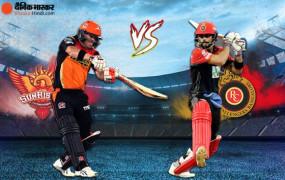 IPL-13: एलिमिनेटर मैच में आज हैदराबाद-बैंगलोर आमने-सामने, जीतने वाली टीम क्वालिफायर में दिल्ली से भिड़ेगी