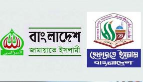 बांग्लादेश में हिफाजत-ए-इस्लाम के नेता के तौर पर उजागर होगा जमात