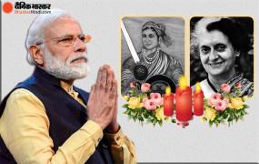 जयंती: पीएम मोदी ने रानी लक्ष्मीबाई और इंदिरा गांधी को दी श्रद्धांजलि