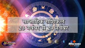 कलाशांति ज्योतिष साप्ताहिक राशिफल (23 से 29 नवंबर)