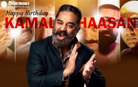 B'Day: कमल हासन मना रहे हैं 66वां जन्मदिन, 19 फिल्मफेयर अवार्ड्स के साथ जिंदगी में ये मुकाम भी किए हासिल