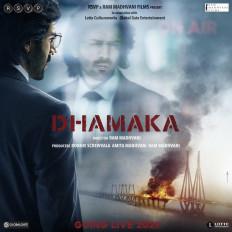 कार्तिक आर्यन, राम माधवानी की अगली फिल्म धमाका में आएंगे नजर