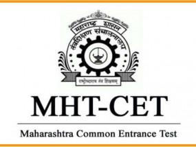 MHT CET 2020: महाराष्ट्र स्टेट कॉमन एंट्रेंस टेस्ट का रिजल्ट घोषित, यहां पर चेक करें अपना परिणाम