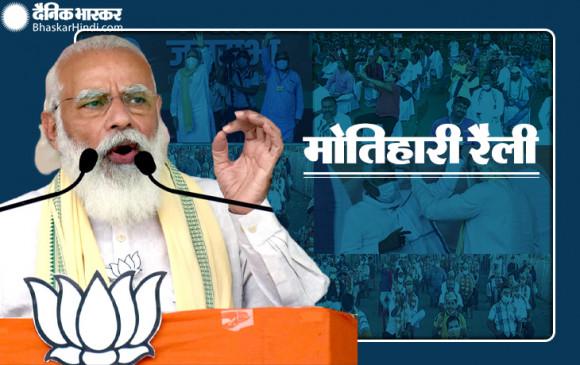 मोतिहारी रैली: PM मोदी बोले- नीतीश कुमार की NDA सरकार ही लोगों को दे सकती है रोजगार
