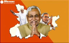 Bihar Election Result: नीतीश कुमार फिर बनेंगे मुख्यमंत्री, 125 सीटों के साथ बनेगी NDA सरकार