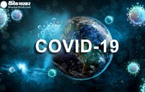 Covid-19: दुनियाभर में 5.08 करोड़ से अधिक लोग हुए कोरोना से संक्रमित, 12 लाख 62 हजार से अधिक पहुंचा मौत का आंकड़ा
