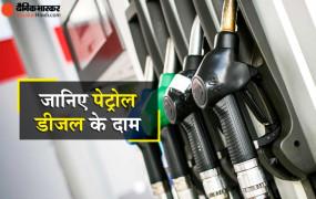 Fuel Price: फिर लगी पेट्रोल-डीजल की कीमतों में आग, जानें आज कितना है भाव
