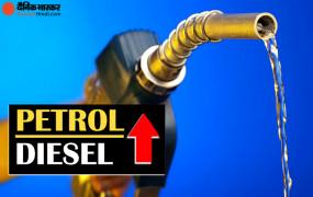 Fuel Price: आज फिर बढ़ी पेट्रोल-डीजल की कीमत, जानें आज के दाम