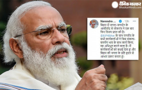 PM Modi on Bihar Election: पीएम मोदी ने कहा- बिहार ने दुनिया को लोकतंत्र का पहला पाठ पढ़ाया