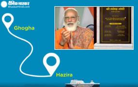 गुजरात को सौगात: आज से हजीरा-घोघा रो-पैक्स फेरी सर्विस शुरु, PM मोदी बोले- वर्षों का इंतजार खत्म
