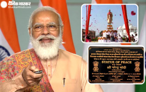 PM मोदी ने 'स्टैच्यू ऑफ पीस' का अनावरण किया, बोले- जब भी भारत को आंतरिक प्रकाश की जरूरत हुई, संत परंपरा का उदय हुआ