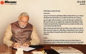 Bihar Election: जनता के नाम पीएम मोदी की चिट्ठी, बोले- बिहार को अभाव से आकांक्षा की ओर ले जाना NDA की बड़ी उपलब्धि