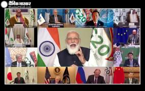 G-20 Summit: प्रधानमंत्री नरेन्द्र मोदी बोले- बड़ी अर्थव्यवस्थाओं के प्रयासों से कोरोना से उबर सकेंगे