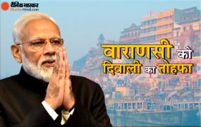 दिवाली का तोहफा: काशी को दिया 614 करोड़ का तोहफा, PM मोदी बोले- कोरोना के कठिन काल में काशी आगे बढ़ रही है