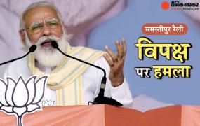 समस्तीपुर रैली: पीएम मोदी ने विपक्ष पर किया हमला, कहा चुनाव आते ही याद आते हैं गरीब