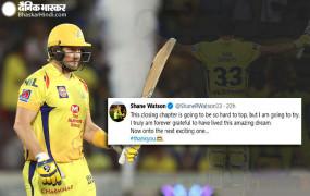 Watson Retirement: वॉटसन ने क्रिकेट के सभी फॉर्मेट से सन्यास का ऐलान किया