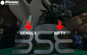 Share market: सेंसेक्स 580 अंक लुढ़का, निफ्टी 12,775 के नीचे बंद हुआ