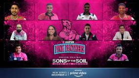 संस ऑफ द सॉयल : जयपुर पिंक पैंथर्स, मैट से हटकर खिलाड़ियों की एक अलग दुनिया