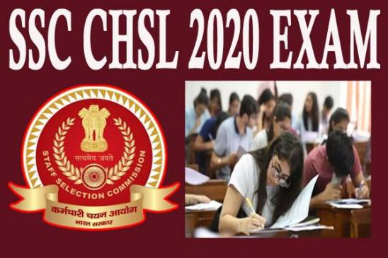 SSC CHSL Recruitment 2020: SSC ने LDC, JSA, DEO समेत इन पदों पर निकाली भर्तियां, यहां पढ़े पूरी डिटेल
