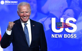US Election 2020: बाइडेन-हैरिस ने जीता अमेरिका चुनाव, ट्रंप समर्थकों ने किया विरोध प्रदर्शन