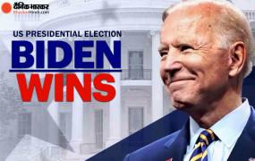 US Election 2020: 32 साल, तीसरा प्रयास, फिर जीता अमेरिका का राष्ट्रपति चुनाव, जानें भारत के लिए बाइडेन की जीत के मायने