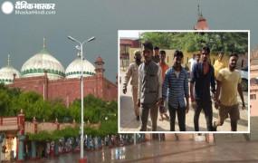 उत्तरप्रदेश : मथुरा में अब ईदगाह में चार युवकों ने हनुमान चालीसा पढ़ी, जय श्रीराम के नारे लगाए