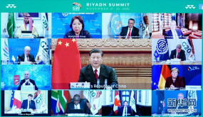 जी-20 के शिखर सम्मेलन के दूसरे चरण में शी चिनफिंग ने हिस्सा लिया