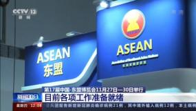 शी चिनफिंग 17वें चीन-आसियान एक्सपो के उद्घाटन समारोह में भाषण देंगे
