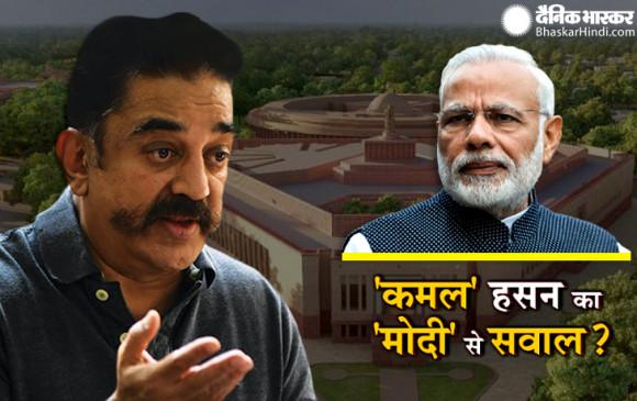 कमल हासन ने PM से पूछा, 'जब आधा हिंदुस्तान भूखा, कोरोना से जा रही नौकरियां, तो करोड़ों का नया संसद भवन क्यों !'