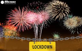 BHOPAL: जिला प्रशासन ने दिए सख्त निर्देश, क्रिसमस और न्यू ईयर में भी रात 10 के बाद नहीं खुलेंगें होटल