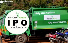 Antony Waste IPO: देश के प्राइमरी मार्केट में इस साल जमकर बरस रहा पैसा, अगर चूक गए तो अभी भी है मौका