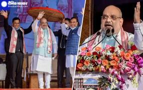 Assam Assembly Election 2021: अमित शाह बोले- आने वाले सालों में हमारी सरकार चलती रहेगी