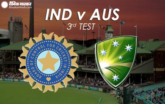 AUS v IND: सिडनी में ही खेला जाएगा तीसरा टेस्ट, क्रिकेट आस्ट्रेलिया ने की पुष्टि