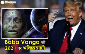 Baba Vanga की 2021 पर 10 बड़ी भविष्यवाणी जो कर देंगी हैरान