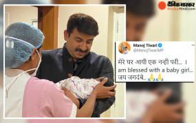 शादी के 21 साल बाद BJP नेता मनोज तिवार फिर बने पिता, लिखा- घर आई नन्ही परी