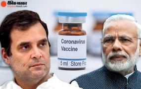पहले फ्री कोरोना वैक्सीन का वादा, फिर इनकार, राहुल गांधी बोले- क्या है PM का स्टैंड?