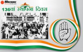 कांग्रेस का 136वां स्थापना दिवस: राहुल-प्रियंका ने कही ये बात