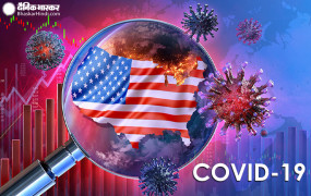 अमेरिका में कोरोना वायरस से 5 लाख लोगों की हो सकती है मौत ! पढ़ें पूरी खबर