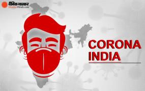 Coronavirus in India: भारत में 24 घंटे में मिले कोरोना के 20 हजार नए केस, 286 लोगों की मौत