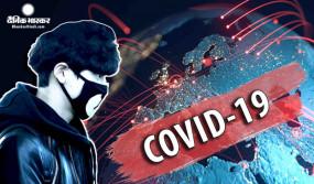 Covid-19: दुनियाभर में 7 करोड़ से अधिक लोग कोरोना की गिरफ्त में, अब तक 15.9 लाख से अधिक की गई जान