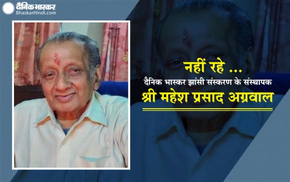 नहीं रहे दैनिक भास्कर झांसी के संस्थापक श्री महेश प्रसाद अग्रवाल, 79 वर्ष की आयु में ली अंतिम सांस