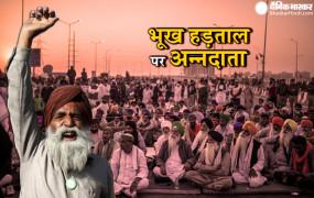 Farmers Protest: आज भूख हड़ताल करेंगे किसान, सरकार ने फिर भेजा बातचीत का न्योता, 40 संगठनों को लिखी चिट्ठी