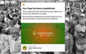 किसानों का आरोप- मोदी सरकार के इशारे पर फेसबुक ने ब्लॉक किया पेज