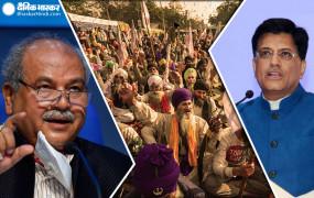 किसान आंदोलन: क्या किसानों को राजी कर पाएगी केंद्र सरकार ? बैठक जारी