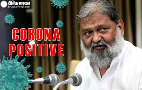 हरियाणा के गृहमंत्री अनिल विज कोरोना संक्रमित, खुद ट्वीट कर दी जानकारी