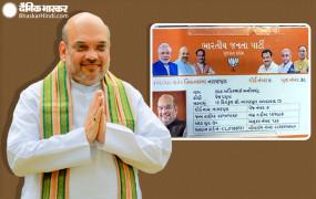 पार्टी की उपस्थिति को प्रभावी बनाने गृहमंत्री अमित शाह बने पन्ना प्रमुख