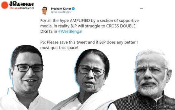 बंगाल में कितनी सीट जीतेगी भाजपा, प्रशांत किशोर ने किया ट्वीट-बोले 'इसे संभाल कर रखना'