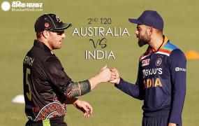 IND vs AUS 2nd T20 Today: भारत-ऑस्ट्रेलिया के बीच दूसरा टी-20 मैच आज, सीरीज जीतने के इरादे से उतरेगी टीम इंडिया